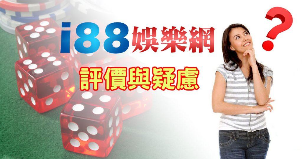 i88儲值提款穩? - i88娛樂城