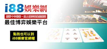 i88娛樂城競爭策略-i88代理