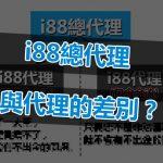 i88娛樂城代理介紹-i88總代理