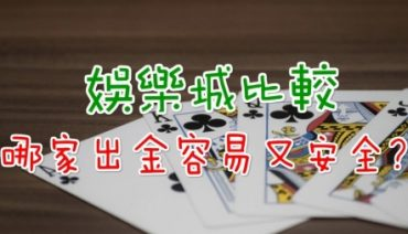 i88代理三大評比-i88娛樂城
