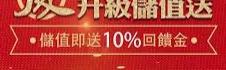 i88公告:i88儲值送10%回饋