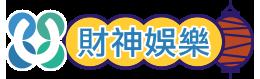 財神娛樂城|品牌介紹
